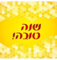Rosh hashana card - sweet honey background vector