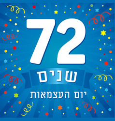 72 years anniversary israel independence day vector image
