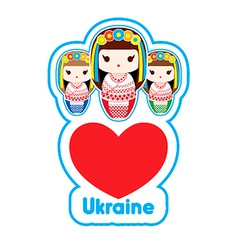Love Ukraine - Traditional Ukrainian Babushka Doll vector image vector image