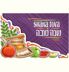 greeting card for jewish rosh hashanah vector image