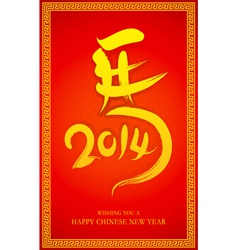 Wishing You a Happy Chinese New Year vector image vector image