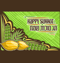 Greeting card for jewish sukkot vector