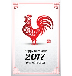 chinese new year 2017 4 vector image