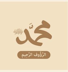 design for celebrating birthday prophet vector image