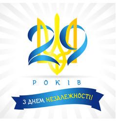 29 years ukraine independence day banner vector
