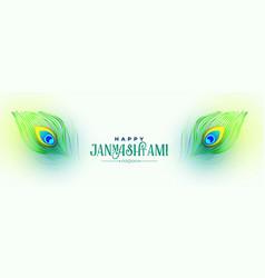 Happy krishna janmashtami peacock feather banner vector