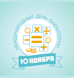 russia international accounting day vector image