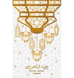 eid al adha background islamic arabic lanterns vector image