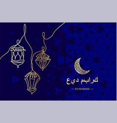 eid mubarak luxury classic blue greeting card vector image