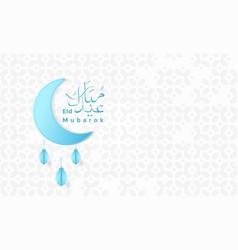 Eid mubarok arabic calligraphy with blue moon vector