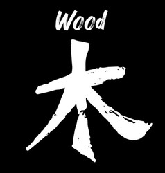 Feng shui chinese element wood white symbol vector