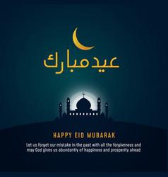 Happy eid mubarak background design great mosque vector