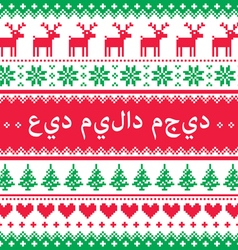 Merry Christmas in Arabic pattern with reindeer vector image