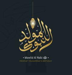 Mawlid al nabi islamic greeting card vector