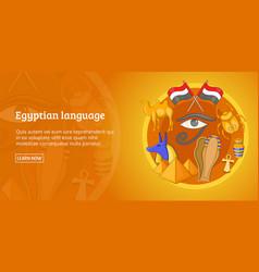 egypt banner horizontal cartoon style vector image