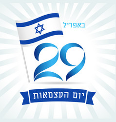 29 april israel independence day flag banner vector image