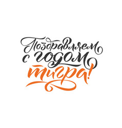 Happy new tiger year - hand drawn russian phrase vector