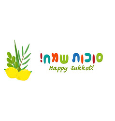 Jewish holiday of sukkot banner with four species vector