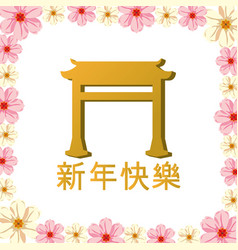 chinese golden gate vector image