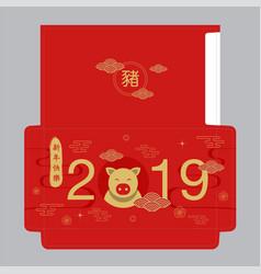 Envelope reward happy new year 2019 chinese vector