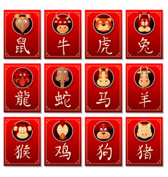chinese zodiac signs with calligraphy hieroglyphs vector image