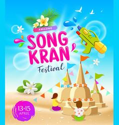 amazing songkran travel thailand festival summer vector image