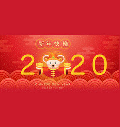 Happy new year 2020 chinese new year greetings vector