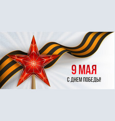 9 may victory day flyer with ribbon and star vector