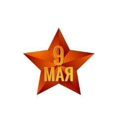star celebration may 9 victory dai soviet vector image