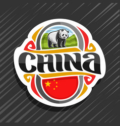 Logo for china vector