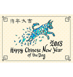 year of the dog chinese zodiac dog paper cut vector image