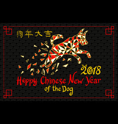 year of the dog chinese zodiac dog gold red paper vector image vector image