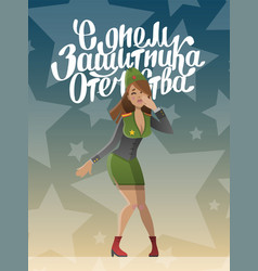 Military women day defenders fatherland vector