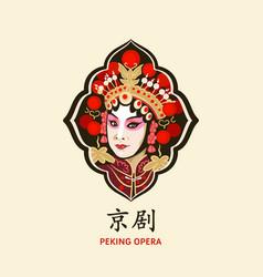 Chinese peking opera retro symbol vector