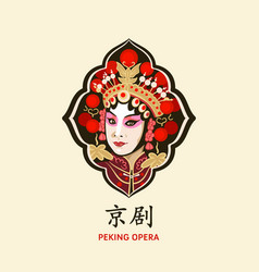 chinese peking opera retro symbol vector image