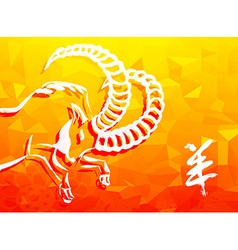 New year of the Goat 2015 background vector image