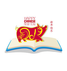 creative chinese new year 2019 with book year of vector image