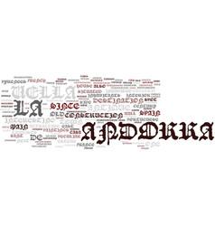 The beautiful andorra la vella text background vector