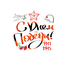 Victory day for the motherland translation from vector