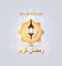 Ramadan kareem cover template design element vector