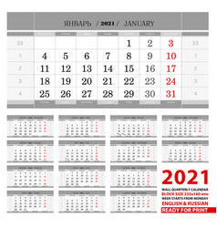 2021 wall calendar in russian and english vector