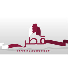 Happy qatar independence day vector