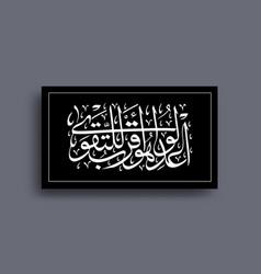 Surah al-maa idah verse 8 vector