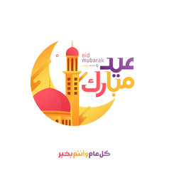 Eid mubarak with islamic calligraphy vector