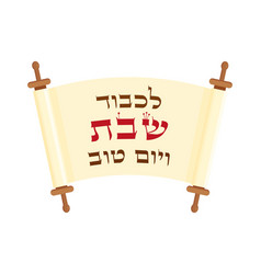 Scroll shabbat blessing vector