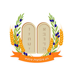 Shavuot tablets of stone olive branches vector