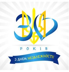 30 years ukraine independence day banner vector