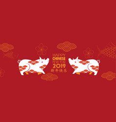 happy new year 2019 chinese characters mean happy vector image