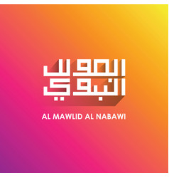 Arabic calligraphy al mawlid al nabawi vector