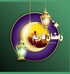 circle design of ramadan kareem background vector image
